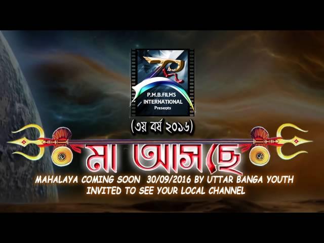 Mahalaya Promo 2016 | Mp3DownloadOnline.com
