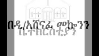Deacon Ashenafi Mekonen Betekirstian (ቤተ ክርስቲያን) Part 6