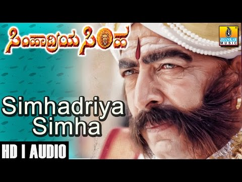 Simhadriya Simha - ಸಿಂಹಾದ್ರಿಯ ಸಿಂಹ   Vishnu Vardhan   S Narayan   Jhankar Music