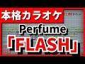 【カラオケ】「FLASH」(Perfume)ちはやふる主題歌