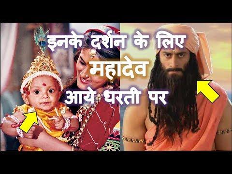 Video महादेव ने श्री कृष्ण के बाल रूप के दर्शन करने के लिए क्या किया ? Shree Krishna Leela download in MP3, 3GP, MP4, WEBM, AVI, FLV January 2017