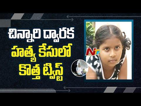 New Twist In Vijayawada Girl Dwarka Case