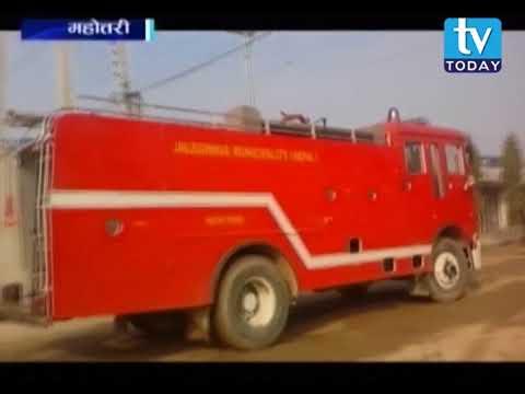 (महोत्तरी जिल्लामा जम्मा ३ थान मात्र वारुण यन्त्र  Mahottari News TV Today Television - Duration: 112 seconds.)