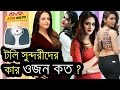 Bengali Actress real Weight  Subhashree  Koel  Mimi  Srabanti waptubes