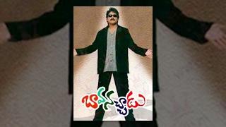 Bava Nachadu Telugu Full Length Movie || బావనచాడు తెలుగు సినిమా || Nagarjuna, Simran, Reema Sen