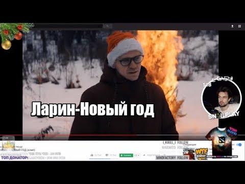 SNAILKICK смотрит клип Ларин-новый год (видео)
