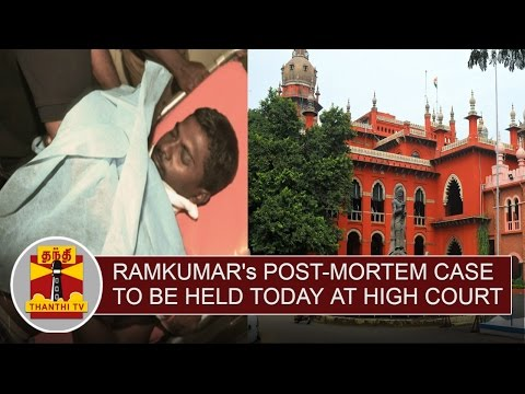 Hearing-on-Ramkumars-Post-Mortem-case-to-be-held-today-at-High-Court-Thanthi-TV