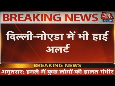 Amritsar विस्फोट के बाद Delhi और Noida में High Alert   Breaking News