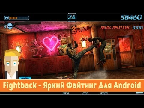 fightback android game download