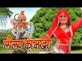 Latest Rajasthani DJ Song 2018 - लीलण का नखरा - Tejaji Superhit Song - HD Video