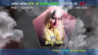 Mero Maya Chokho by Anju Panta