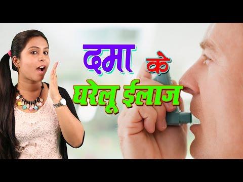 दमा का घरेलू ईलाज Dama (Asthma) Ka Ilaj - Home Remedies For Asthma In Hindi (Breathing Problems)