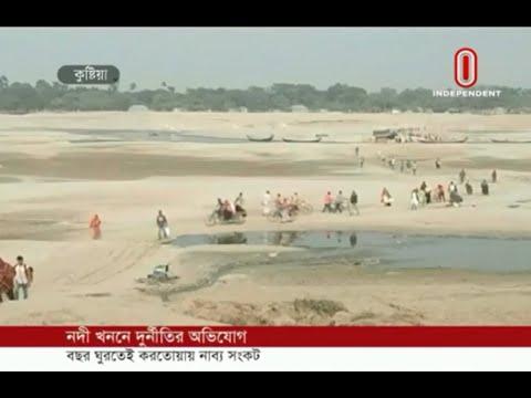 Corruption allegation in river dredging (24-03-2019) Courtesy: Independent TV