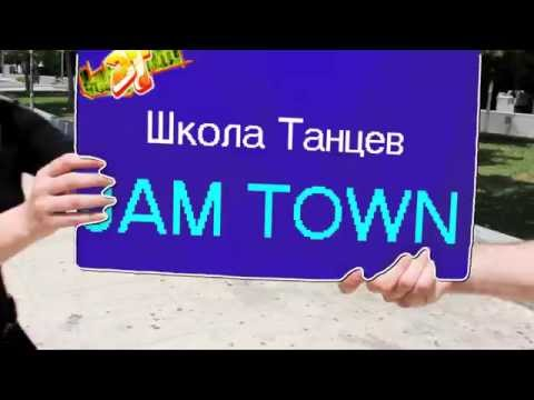 Открытие школы танцев в Крылатском!
