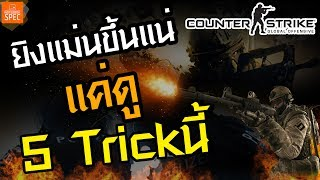 "CS:GO ยิงยังไงให้แม่น!!! เพิ่มความเทพ ด้วยความแม่น!!! : Trick By ROGASUS ROG Strix GL702VM- CPU : Intel Core i7-7700HQ (6M Cache, 2.8 up to 3.8 GHz)- GPU : NVIDIA GTX1060 (GDDR5 3GB)- Ram :16 GB DDR4 - Storage : 256 GB M.2 SSD + 1TB HDD 7200rpm- Display : 17.3"" Full HD 1920x1080 Anti Glare- Warranty : 2 Yearshttps://www.asus.com/th/Laptops/ROG-GL702VM-7th-Gen-Intel-Core/"