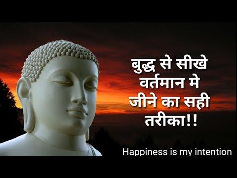 Quotes about happiness - बुद्ध से सीखे  वर्तमान मे  जीने का सही  तरीका !!How to live in present moment?