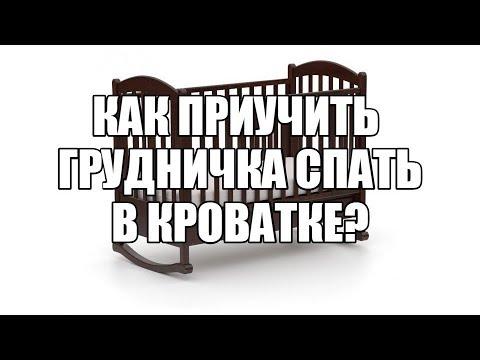 Как приучить грудничка спать в кроватке?/Як привчити грудничка спати в ліжечку?
