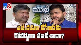 Mukha Mukhi with TDP leader L. Ramana: Full Episode