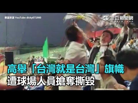 舉「台灣就是台灣」旗幟挺亞青棒 遭球場人員搶奪撕毀!