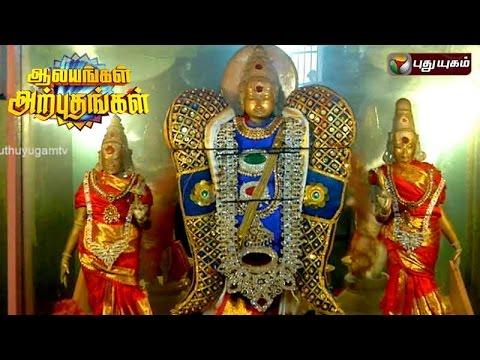 Sri-Siva-Suriya-Perumal-Temple-Suryanar-Koil-Aalayangal-Arputhangal-28-07-2016-Puthuyugam-TV