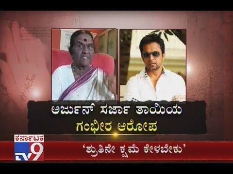 #MeToo: Arjun Sarja Mother Slams Sruthi Hariharan, Asks Sruthi To Apologize Her Son