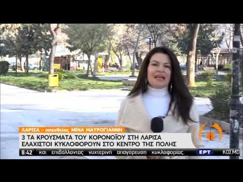 Tρία τα κρούσματα του κορονοϊού στη Λάρισα | 20/03/2020 | ΕΡΤ