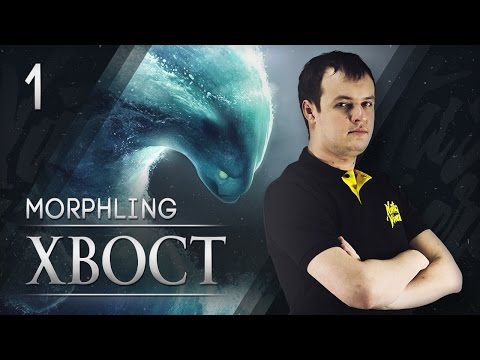 Na`Vi XBOCT - Morphling vol.1
