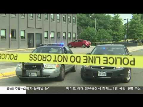 워싱턴 정가 비상…'안전대책 강구' 6.15.17 KBS America News