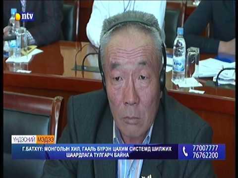 Г.Батхүү: Монголын хил, гааль бүрэн цахим системд шилжих шаардлага тулгарч байна