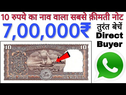 Video Sell 10 Rupees Boat note pirce 7 lakh || 10 Rs old note value || Selling 10 Rupee note direct buyer download in MP3, 3GP, MP4, WEBM, AVI, FLV January 2017