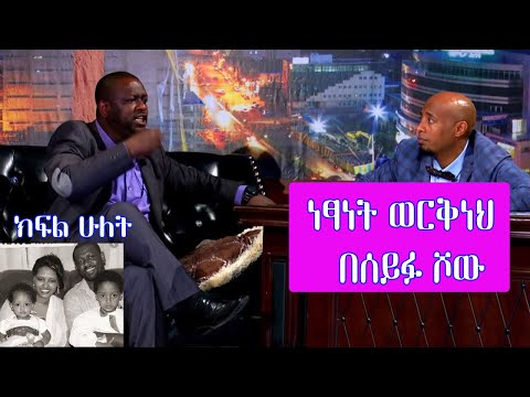 Netsanet Workeneh at Seifu on EBS Part 2