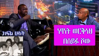 Seifu on Ebs - Interview With Netsanet Workeneh  Part 2