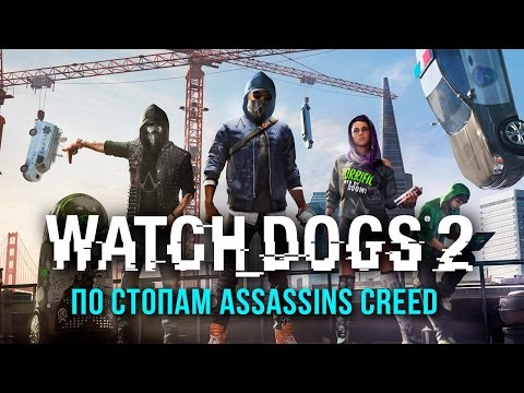Watch Dogs 2 - по стопам Assassin's Creed