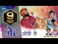 jet jodi ro ::shudd deshi fgan ;  full hd video song :: sing by lila rathoud