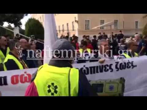 Πορεία προς τη Βουλή από τους εργαζόμενους του ΕΚΑΒ