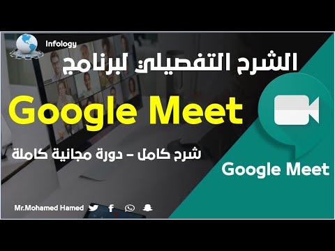 Google Meet الشرح التفصيلي الكامل لبرنامج جوجل ميت