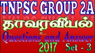 This Exam preparation video about TNPSC GROUP 2A Botany latest questions and answer in Tamil ...its for TNPSC Group 2a paper exam preparation model questions and answer in tamil 2017 Set 3