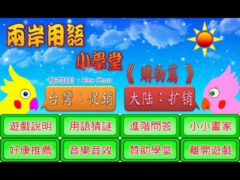 Video of 兩岸用語小學堂購物篇