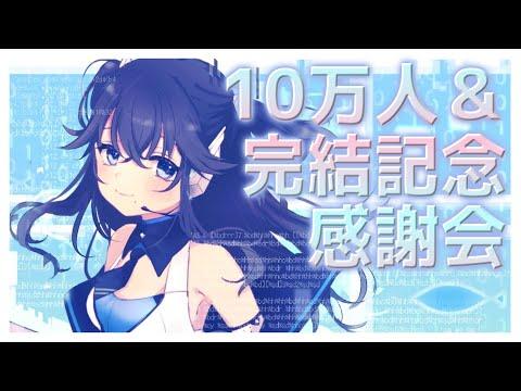 10万人&完結記念感謝会~AIはお寿司を食べます~【出雲霞/にじさんじ】
