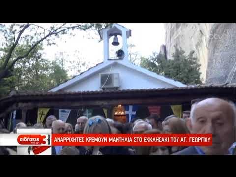 Καλαμπάκα: Αναρριχητές κρεμούν μαντήλια στο εκκλησάκι του Αγ. Γεωργίου | 29/4/2019 | ΕΡΤ