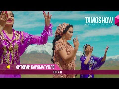 Ситораи Кароматулло - Попури (Клипхои Точики 2017)