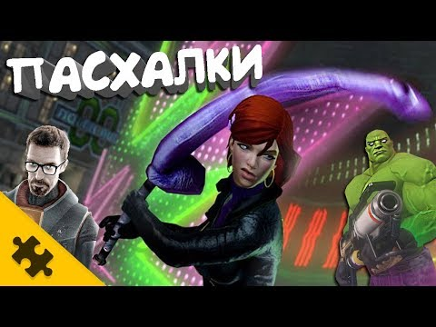 ПАСХАЛКИ Agents of Mayhem - ГОРДОН ФРИМЕН, Saints Row, МАРВЕЛ, ГАНГНАМ СТАЙЛ (Easter Eggs)