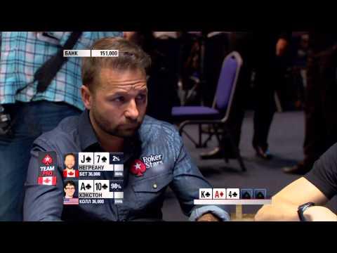 Европейский Покерный Тур 10. Монте-Карло. Турнир суперхайроллеров. 1/3 (видео)