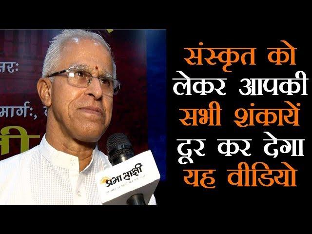 रोजगार की भाषा भी है संस्कृत, इसे धर्म से जोड़कर देखना गलत