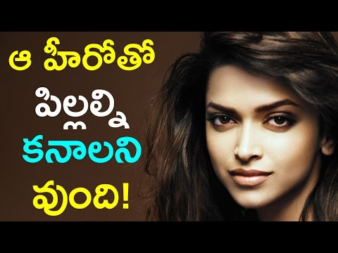 Deepika Padukone wants to Have Children with Top Hollywood Hero | ఆ హీరోతో పిల్లల్ని కనాలని వుంది!