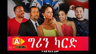 Nonton                       Ethiopian Movie   Green Card Trailer 2017 Film Subtitle Indonesia Streaming Movie Download