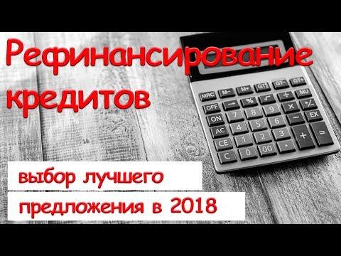 Выбор лучшего предложения по рефинансированию кредитов других банков в 2018 году - DomaVideo.Ru