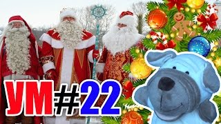 УМ #22 - Удивительный мир. Деды Морозы разных стран