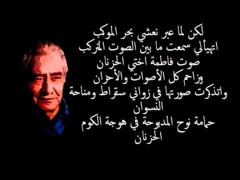 قصيدة أحزان عادية - الشاعر الكبير...