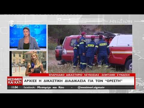 """Video - Serial Killer Κύπρου: Επτά φορές ισόβια στον """"Ορέστη"""" (vid)"""